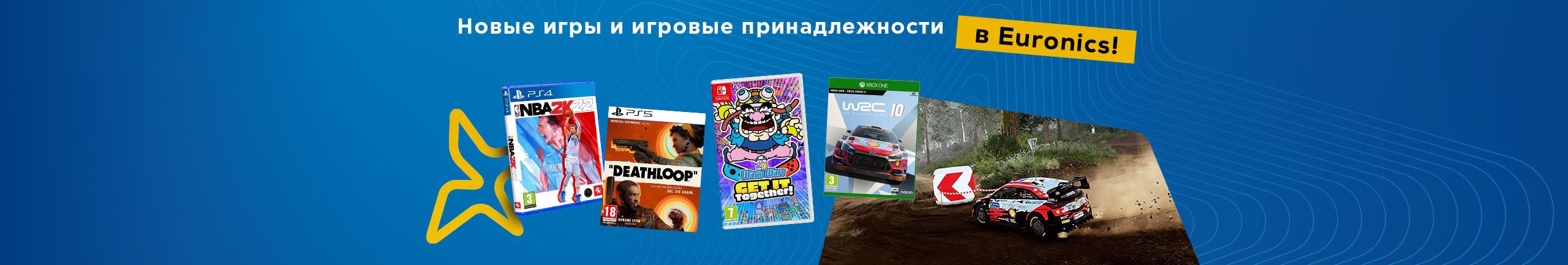 Новые игры и игровые принадлежности!