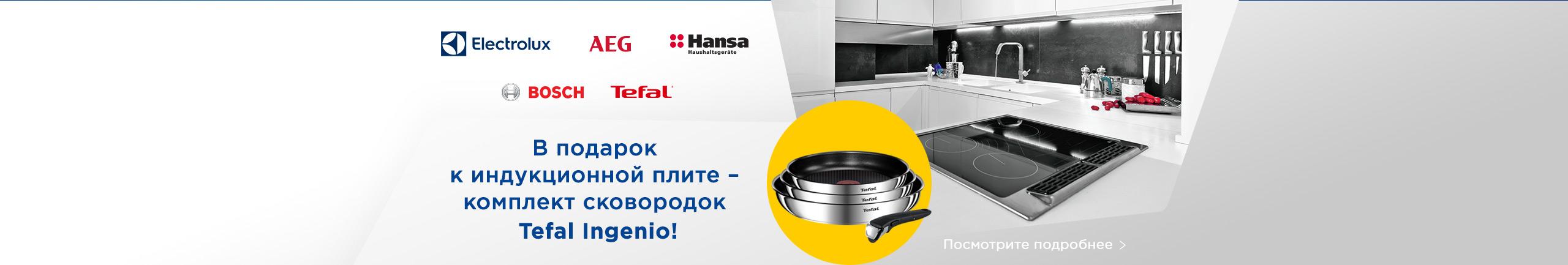 В подарок к индукционной плите – комплект сковородок Tefal Ingenio!