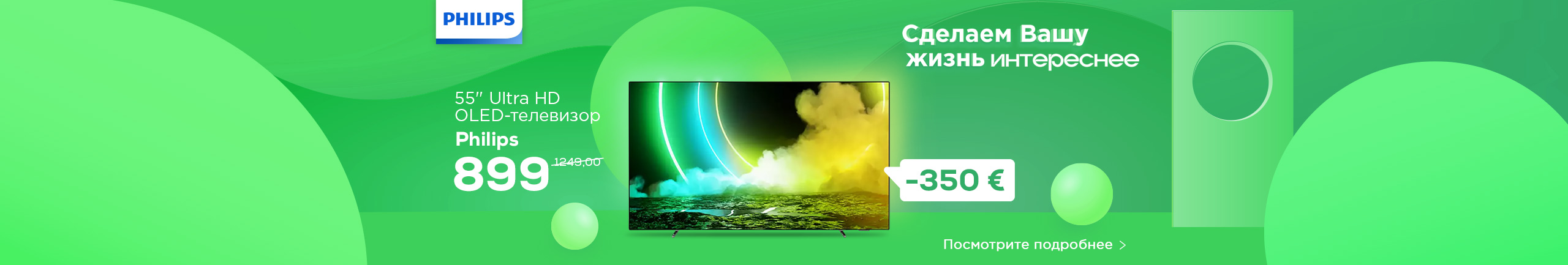 NPL  Сделаем Вашу жизнь проще! 55'' Ultra HD OLED-телевизор Philips