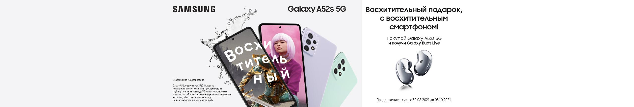 Купите смартфон Samsung Galaxy A52s 5G и получите в подарок беспроводные наушники Galaxy Buds Live