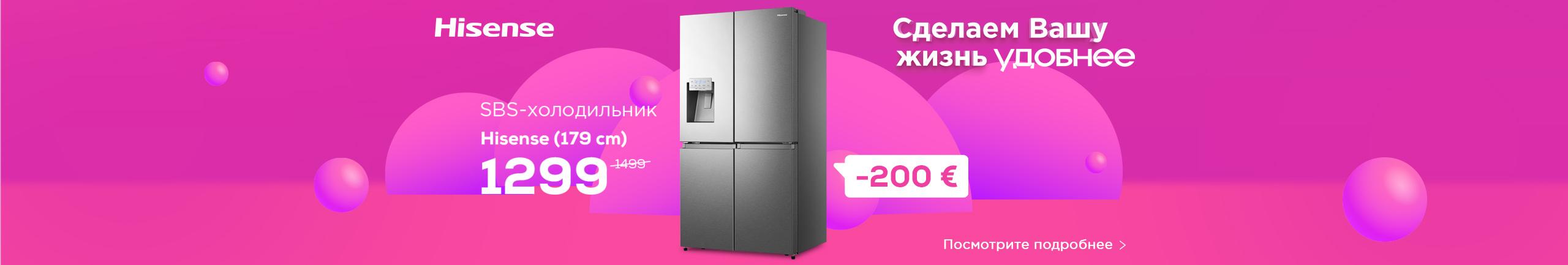 NPL Сделаем Вашу жизнь проще! SBS-холодильник Hisense