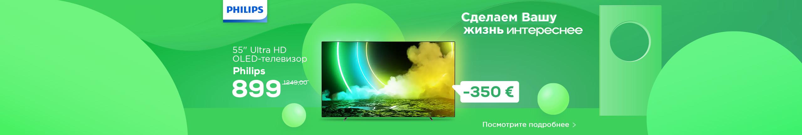 FPS Сделаем Вашу жизнь проще! 55'' Ultra HD OLED-телевизор Philips