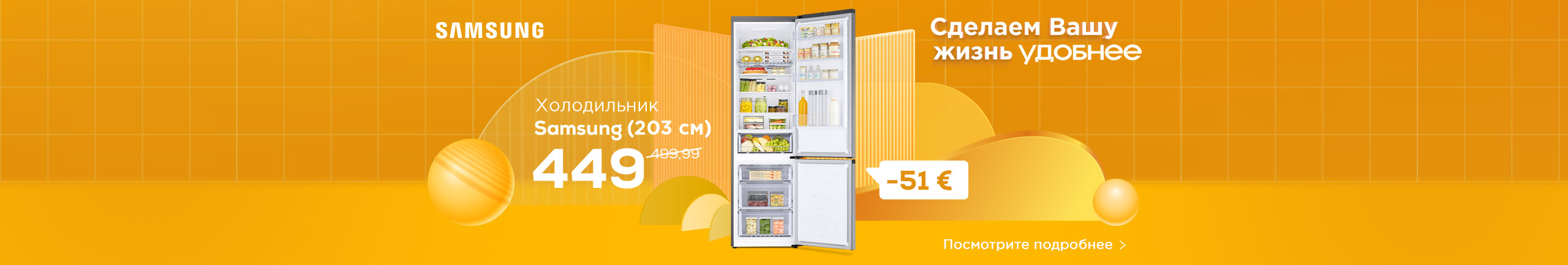 NPL Сделаем Вашу жизнь проще! Холодильник Samsung (203 см)