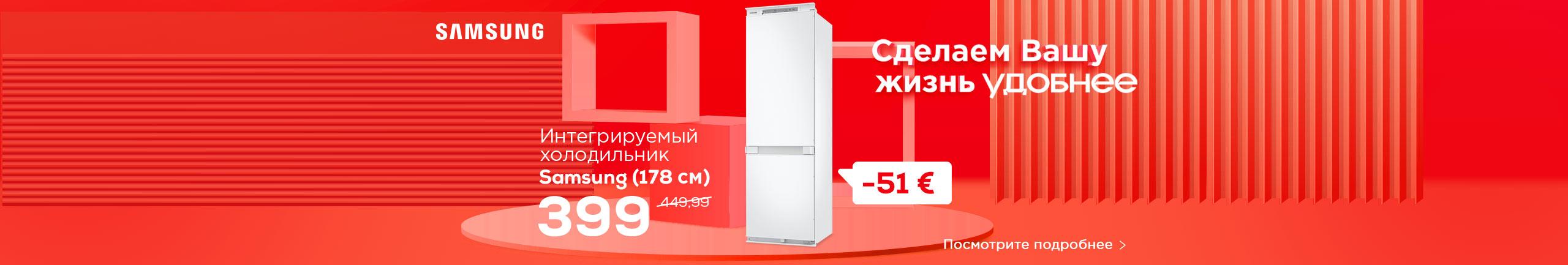 NPL Сделаем Вашу жизнь проще! Интегрируемый холодильник Samsung