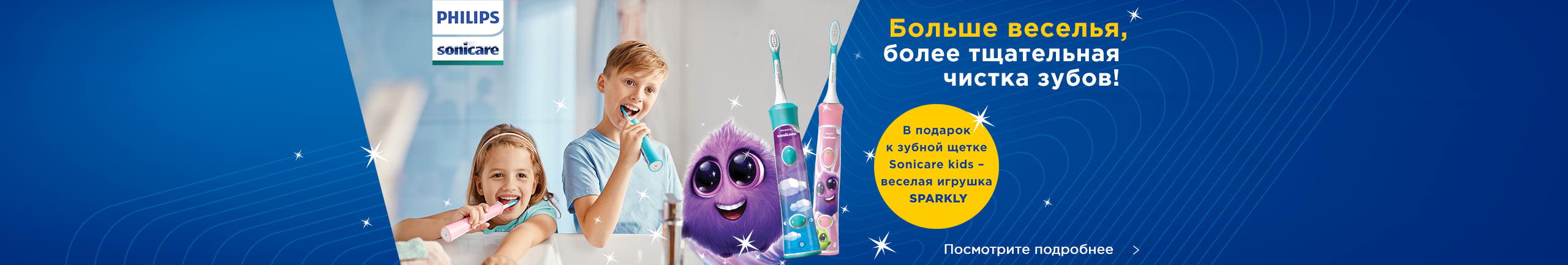 В подарок к зубной щетке Sonicare kids – веселая игрушка Sparkly