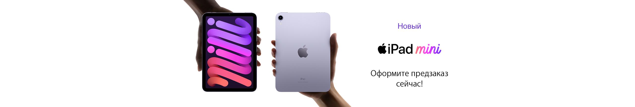 NPL Оформите предзаказ сейчас Apple iPad mini