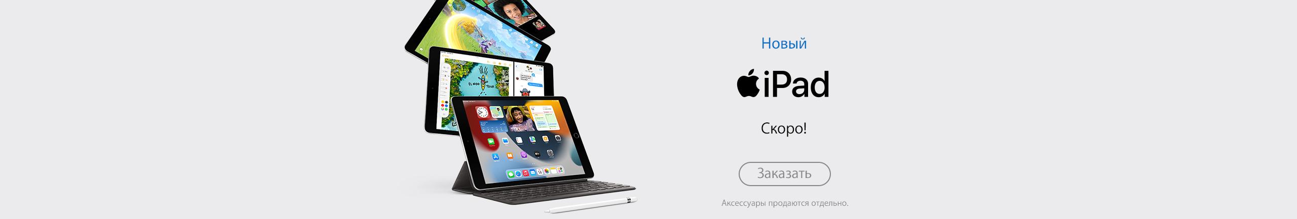 FPS Оформите предзаказ сейчас Apple iPad 2021