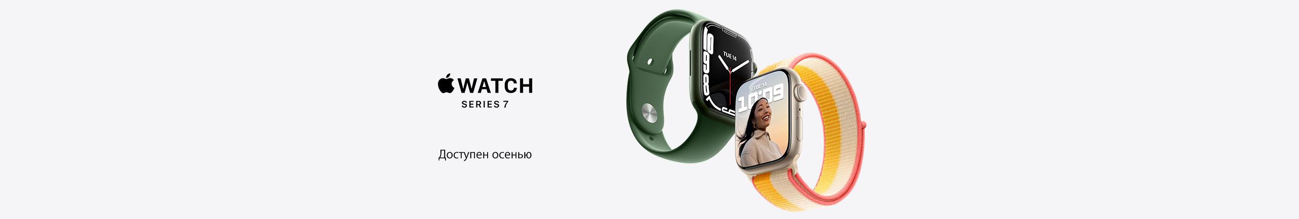 NPL Apple Watch 7
