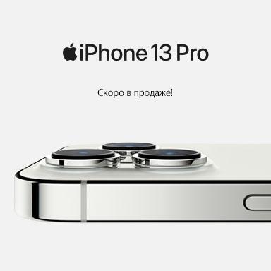 FPSmall Apple iPhone 13 Pro cкоро в продаже
