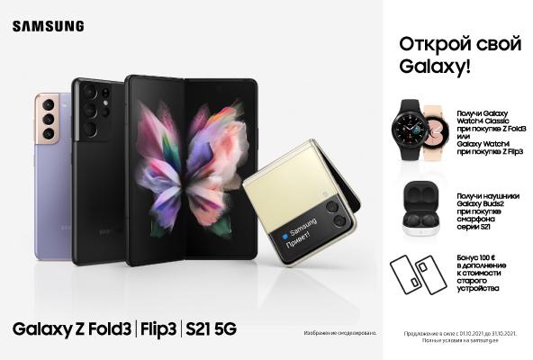 Купите смартфон Samsung Z Fold 3, Z Flip 3 или S21 серии и получите подарок!