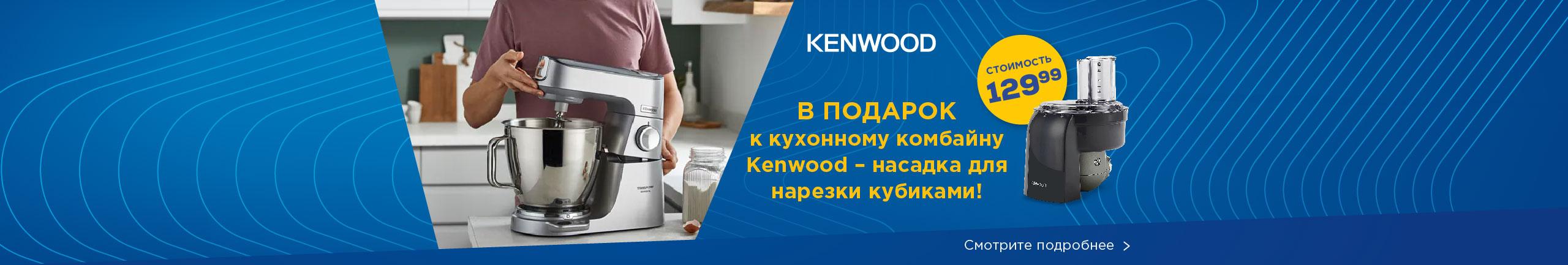 В подарок к кухонному комбайну Kenwood – насадка для нарезки кубиками!
