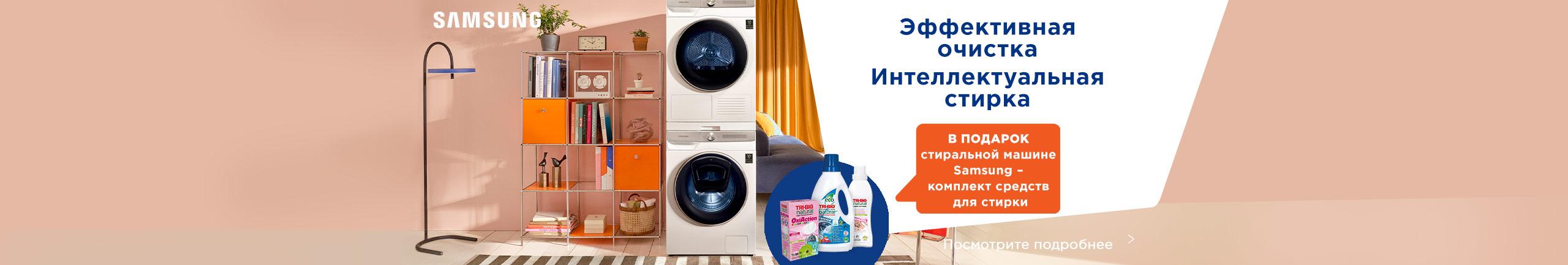 В подарок к стиральной машине Samsung – комплект средств для стирки