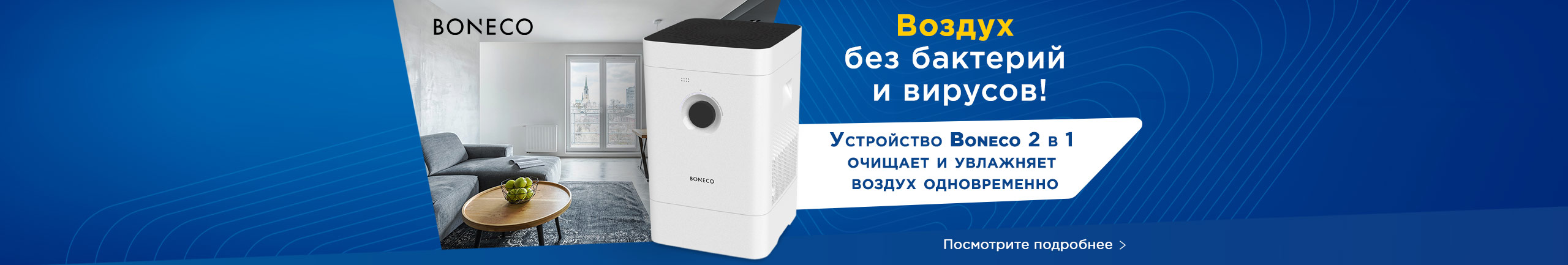 Устройство Boneco 2 в 1 очищает и увлажняет воздух одновременно