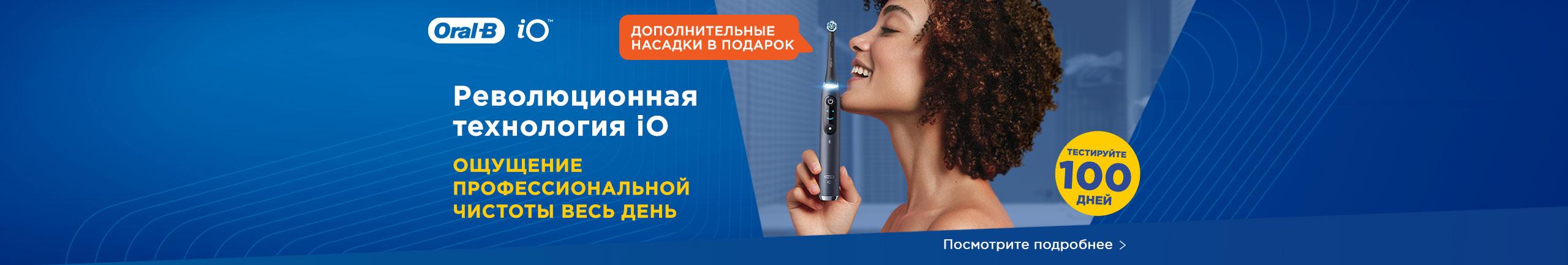 Дополнительные насадки в подарок к зубной щетке Oral-B iO