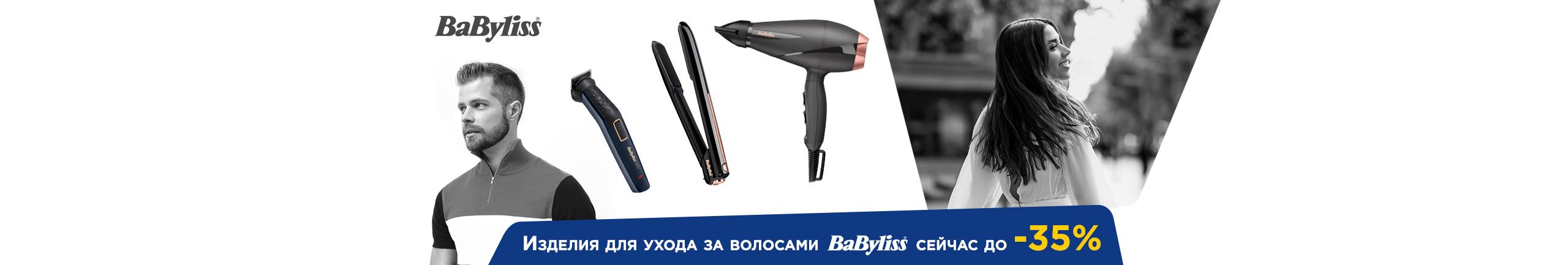 Изделия для ухода за волосами Babyliss сейчас до -35%!