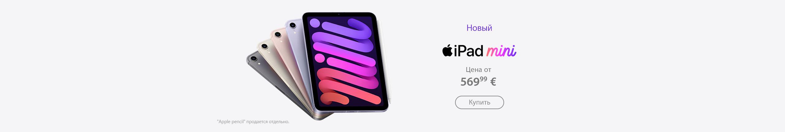 NPL Новый Apple iPad mini. Купи