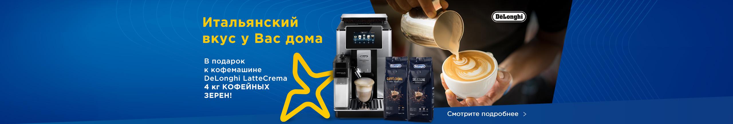 В подарок к кофемашине DeLonghi LatteCrema – 4 кг кофейных зерен!