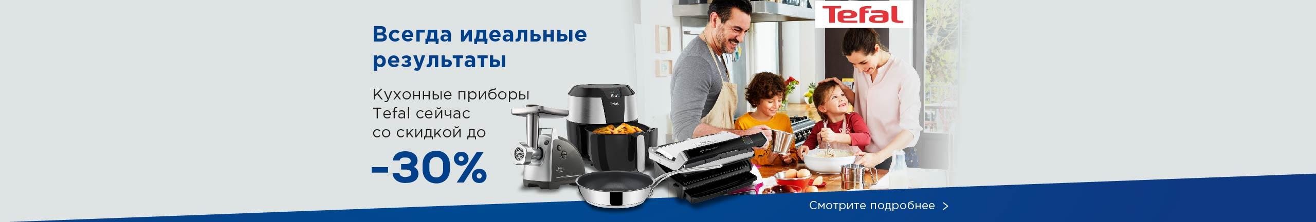 Кухонные приборы Tefal сейчас со скидкой до 30%!