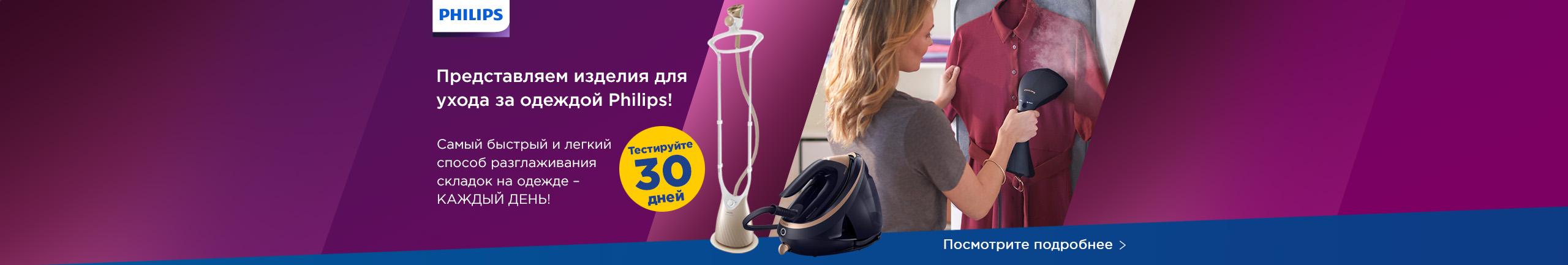 Представляем изделия для ухода за одеждой Philips!
