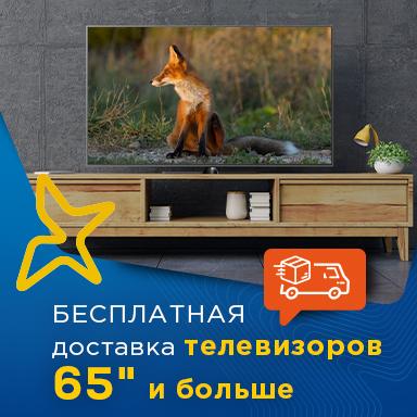"""Телевизоры 65"""" и больше доставляются на дом бесплатно"""