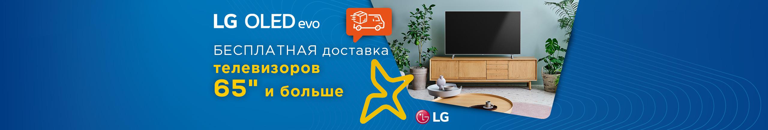 """БЕСПЛАТНАЯ доставка LG телевизоров 65"""" и больше"""
