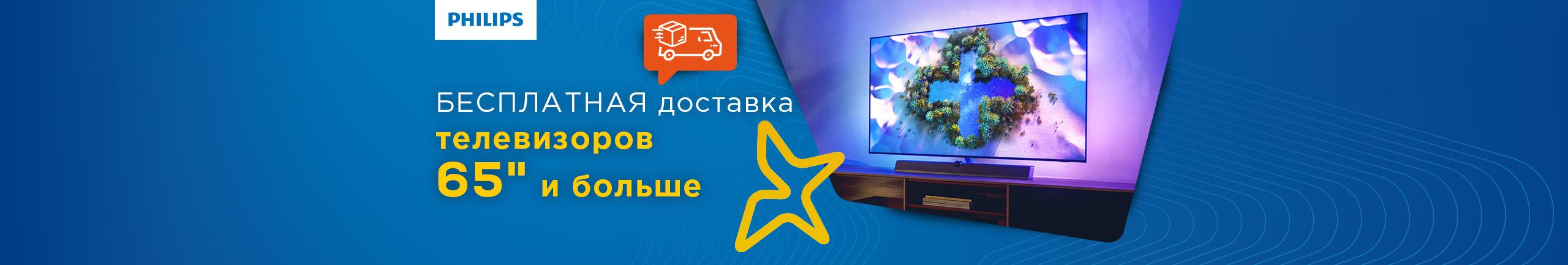 """БЕСПЛАТНАЯ доставка Philips телевизоров 65"""" и больше"""