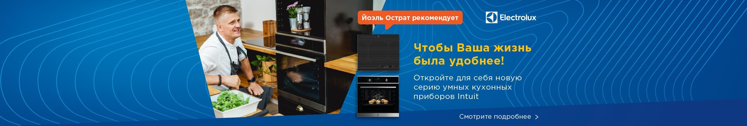 Electrolux Intuit - серия умной кухонной техники Intuit