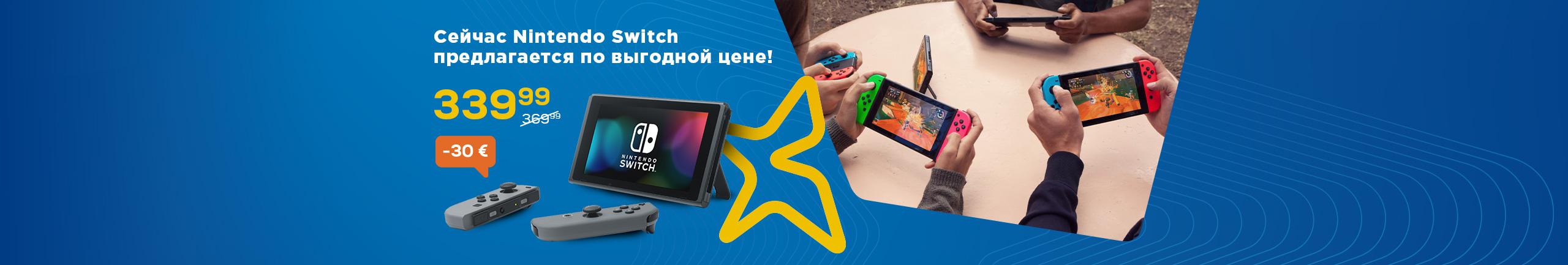 Сейчас Nintendo Switch предлагается по выгодной цене!