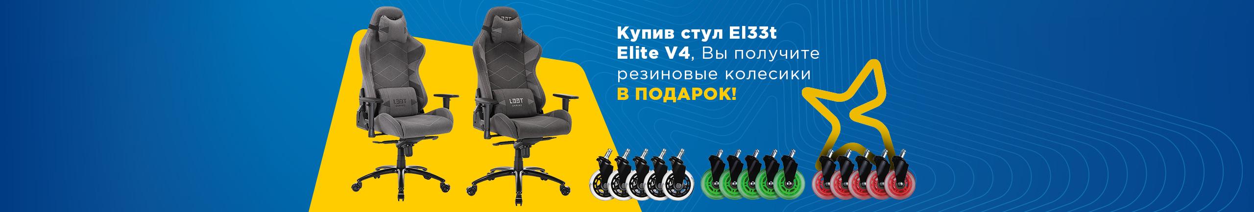 Купив стул El33t Elite V4, Вы получите резиновые колесики В ПОДАРОК!