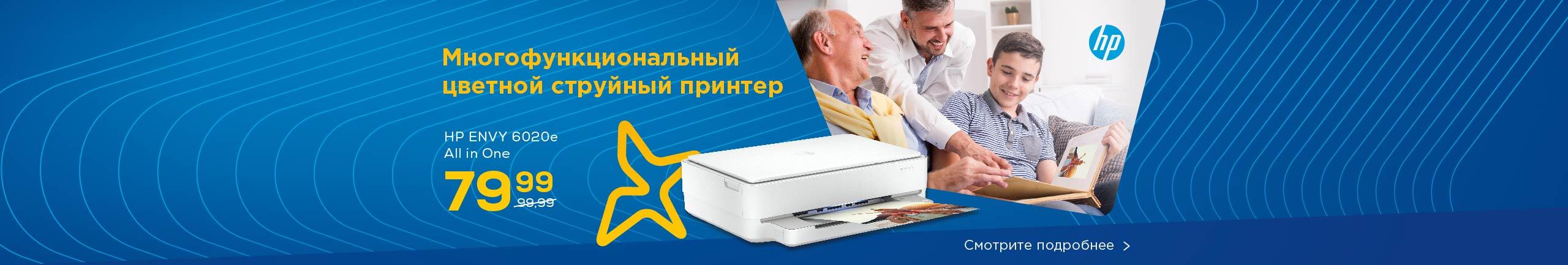 Многофункциональный цветной струйный принтер HP ENVY 6020e All in One