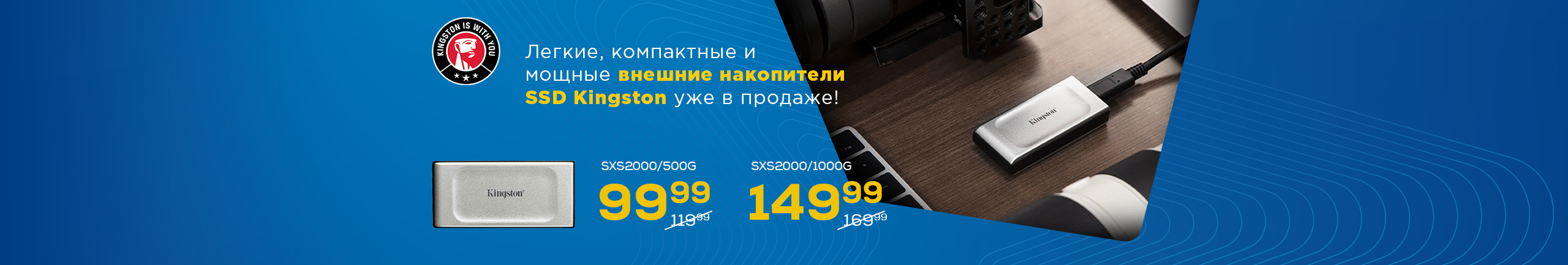 Легкие, компактные и мощные внешние накопители SSD Kingston уже в продаже!