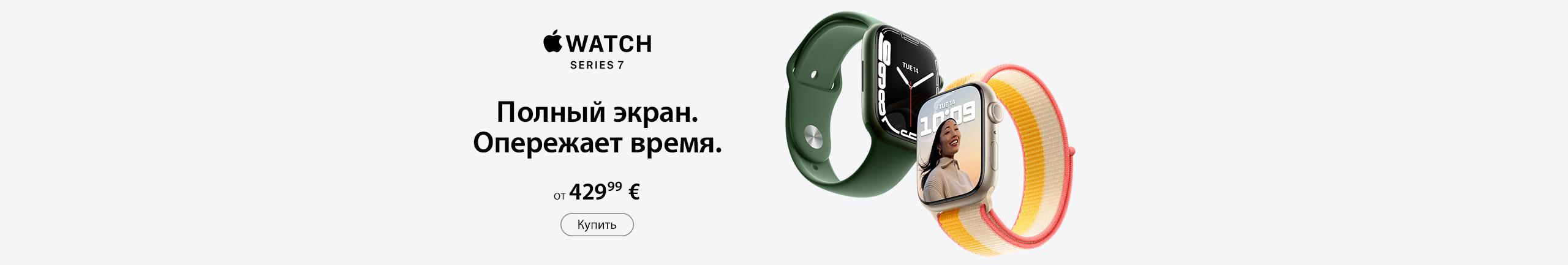 NPL  Купите Apple Watch Series 7