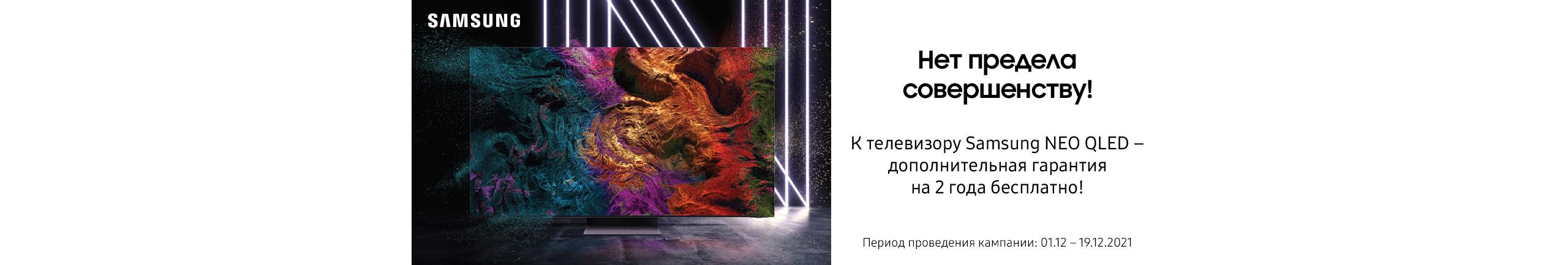K телевизорaм Samsung NEO QLED в придачу дополнительная гарантия