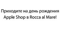 Приходите на день рождения Apple Shop в Rocca al Mare!