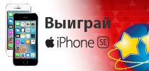 Выиграй себе новый IPhone SE!
