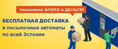 Бесплатная доставка в посылочные автоматы по всей Эстонии!